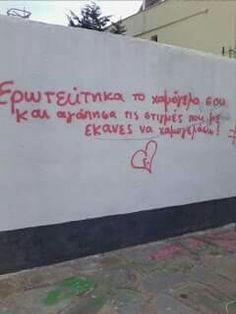 Greek Quotes, Poems, Geek Stuff, Romance, Sadness, Paper, Boyfriend, Walls, Stars