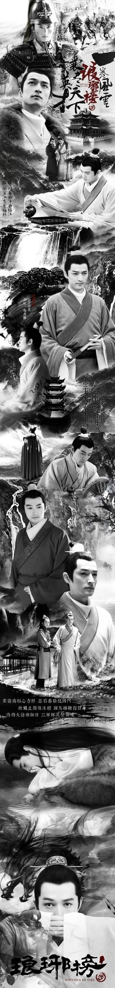 #Nirvana in Fire #chinese #drama
