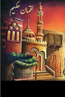 Download Free Books Online: Hazrat Luqman Hakeem in Urdu