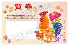 年賀状-16-横「牡丹雄鶏(刺繍調)」