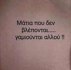 Me Quotes, Qoutes, Funny Quotes, Try Not To Laugh, Greek Quotes, Note To Self, Betrayal, Picture Quotes, Tattoo Quotes