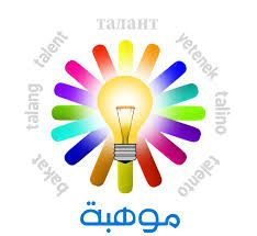 Image Result For غلاف ملف الطالبات الموهوبات Talent
