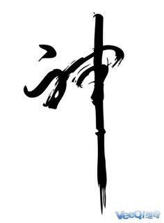 "Chinese Calligraphy - the Chinese character of ""GOD"":"