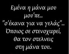 New Quotes Greek Hurt Ideas Smile Quotes, New Quotes, Wisdom Quotes, Words Quotes, Inspirational Quotes, Hurt Quotes, Big Words, Greek Words, Cool Words