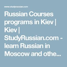 Russian Courses programs in Kiev | Kiev | StudyRussian.com - learn Russian in Moscow and other cities