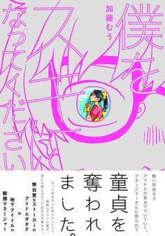 僕をスキになってください (BABYコミックス) (POE BACKS Babyコミックス) | 加藤むう | 本 | Amazon.co.jp