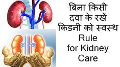 बिना किसी दवा के रखें किडनी को स्वस्थ  Rule for Kidney Care