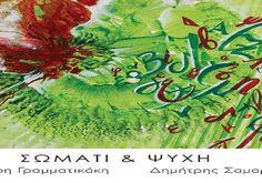 """Παρουσίαση δίσκου «Σώματι και Ψυχή» των Μαίρη Γραμματικάκη και Δημήτρη Σαμαρτζή στη """"Σφίγγα"""" Την Τετάρτη 29 Νοεμβρίου..."""