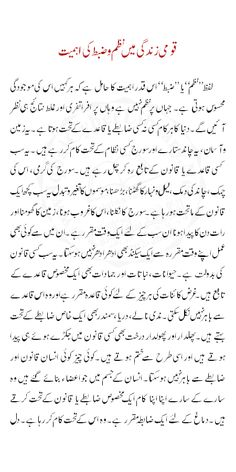 pin by amir manzoor on kasam in   terrorism essay essay topics  urdu essay topics urdu mazmoon nazm o zabt