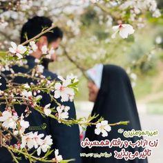 Couple Goals Teenagers Pictures, Karbala Photography, Islamic Girl, Muslim Girls, Beautiful Hijab, Love, Couples, Wedding Dresses, Shia Islam