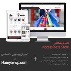 همین حالا در صفحه اول سایت Hamyarwp.com  #hamyarwp #wordpress #theme #وردپرس #آموزش #wordpresstheme