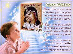 Παναγίτσα μου σε σένα τα χεράκια μου σταυρώνω και στην άγια σου εικόνα τα ματάκια μου υψώνω. * * * … Greek Quotes, Faith In God, Quotes For Kids, Savior, Poems, Prayers, Religion, Believe, Life Quotes