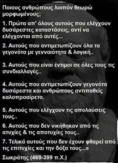 Facebook Humor, Greek Quotes, True Stories, Philosophy, Literature, Wisdom, Thoughts, Writing, Learning
