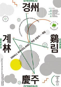 뷀트포메트코리아: 포스터 페스티벌 - 경주 계림 GYERIM, GYEONGJU Poster for WELTFORMAT KOREA: POSTER FESTIVAL