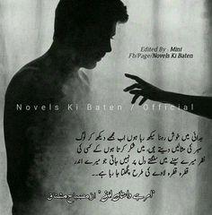 Famous Novels, Best Novels, Poetry Quotes, Urdu Poetry, Urdu Quotes, Novels To Read, Books To Read, Book Prompts, Quotes From Novels