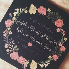 Shared by Gardenia Rose. Find images and videos about ﺭﻣﺰﻳﺎﺕ, صور  and الله on We Heart It - the app to get lost in what you love. Quran Wallpaper, Islamic Quotes Wallpaper, Quran Quotes Love, Arabic Quotes, Allah Quotes, Coran Quotes, Noble Quran, Arabic Calligraphy Art, Islam Facts
