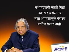 #सुविचार #मराठी #quotes #Marathi #APJAbdulKalam Daily Inspiration Quotes, Daily Quotes, Life Quotes Pictures, Marathi Quotes, Sweet Quotes, Dil Se, Mantra, Personal Development, Inspirational Quotes