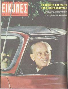 Περιοδικό ΕΙΚΟΝΕΣ: (Τεύχος 582. 16/12/1966). Παναγιώτης Κανελλόπουλος.(1902-1986).