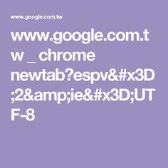 www.google.com.tw _ chrome newtab?espv=2&ie=UTF-8