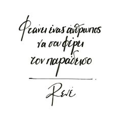 Couple Quotes, Quotes For Him, Greek Quotes, Sign Quotes, Sign I, Amazing Quotes, Wisdom, Thoughts, Sayings