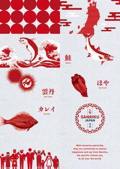 和デザイン、イラスト、イラストレーション、グラフィックデザイン Aomori, Richest In The World, Sendai, Hair Designs, Packaging Design, Japan, Hair Models, Package Design