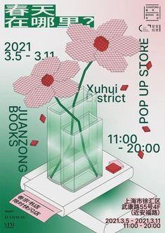 中国海报设计(一〇六) Chinese Poster Design Vol.106 - AD518.com - 最设计