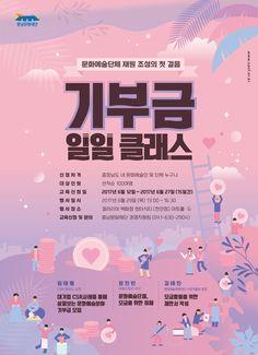 Infographics With Images Graphic Design Posters, Graphic Design Inspiration, Poster Designs, Banner Design, Layout Design, Lookbook Design, Powerpoint Design Templates, Korean Design, Leaflet Design