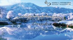 ΚΑΛΟ ΜΗΝΑ Μπέιτε στο πνεύμα των Χριστουγέννων και αποχαιρετήσετε το 2013 με χαμόγελα #quotes, #motivation, #Denikarou