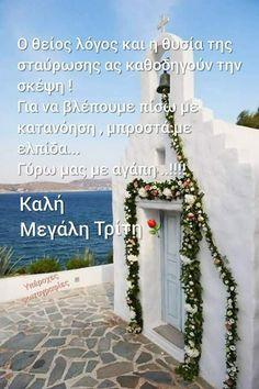 Hanukkah, Ladder Decor, Easter, Greek Quotes, Home Decor, Holidays, Decoration Home, Holidays Events, Room Decor