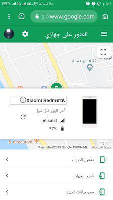 تحديد مكان الموبايل المسروق Map Phone Map Screenshot