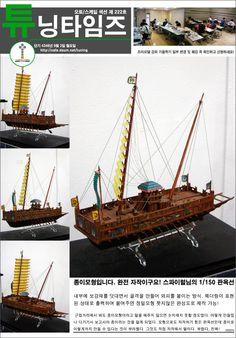 General Sunshin Lee's Pan-ok Ship.  made by Spiral