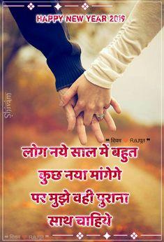 Happy new year ,love Sayri Hindi Love, Love Quotes In Hindi, Motivational Quotes In Hindi, Love Picture Quotes, Cute Love Quotes, Photo Quotes, New Year Love Quotes, Quotes About New Year, Happy New Year 2019