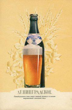 Каталог пива и безалкогольных напитков 1957 года (63 фото)