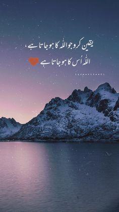 Muslim Love Quotes, Quran Quotes Love, Beautiful Islamic Quotes, Allah Quotes, Islamic Inspirational Quotes, Religious Quotes, Faith Quotes, Poetry Quotes In Urdu, Best Urdu Poetry Images