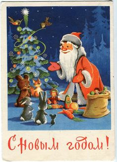 Russian Christmas postcard Santa Fox  by sharonfostervintage