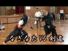 Blog - Shinai World Kendo vs naginata. check out our posts at http://shinaiworld.com