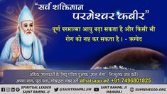 """Supreme God Kabir Kabir Dev is supreme god who brings true spiritual knowledge to this world and breaks the karmic cycle of """"Kaal"""" To know more about must watch Sadhna TV 30 p. Allah God, Allah Islam, Believe In God Quotes, Quotes About God, Krishna Quotes In Hindi, Kabir Quotes, Hindu Worship, Sa News, Gita Quotes"""