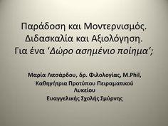 Παράδοση και Μοντερνισμός. Διδασκαλία και Αξιολόγηση. Για ένα 'Δώρο ασημένιο ποίημα'; Μαρία Λιτσάρδου, δρ. Φιλολογίας, M.Phil, Καθηγήτρια Προτύπου Πειραματικού.