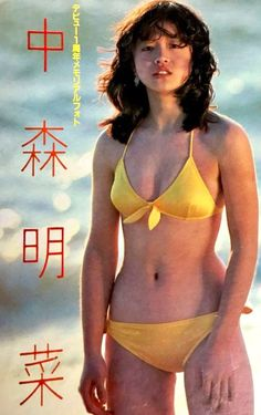 中森明菜の水着の高画質な画像27 Jolie Lingerie, Poses References, Cute Japanese Girl, Vogue Covers, Japan Girl, Beautiful Asian Women, Up Girl, Sexy Asian Girls, Sexy Bikini
