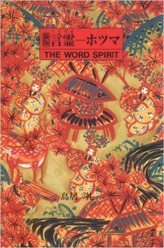 言霊―ホツマ | 鳥居 礼 | 本 | Amazon.co.jp