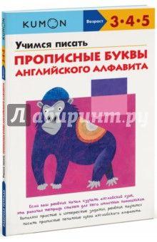 KUMON. Учимся писать прописные буквы английского алфавита обложка книги
