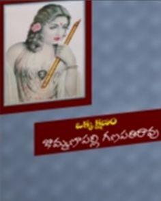 Chillara Devullu Book