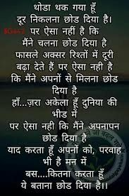 Hindi Quotes Images, Life Quotes Pictures, Real Life Quotes, Reality Quotes, Quotes Quotes, Motivational Picture Quotes, Inspirational Quotes, Motivational Status, Remember Quotes