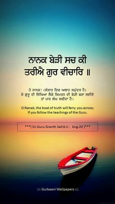 let us find real religion together Sikh Quotes, Gurbani Quotes, Rumi Quotes, Punjabi Quotes, Indian Quotes, Photo Quotes, Guru Granth Sahib Quotes, Sri Guru Granth Sahib, Spiritual Wisdom