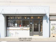 EARLY BIRD COFFEE  アーリーバードコーヒー 埼玉・新井宿 : Favorite place Cafe Interior, Shop Interior Design, Cafe Design, Store Design, Cafe Bar, Cafe Shop, Coffee Store, Coffee Cafe, Japanese Coffee Shop