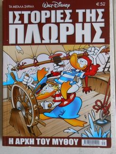 BIG SERIAL # 31 -  ISTORIES TIS PLORIS  : DISNEY  GREEK COMICS -- MEGALA SIRIAL