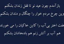 متن کامل شعر امروز سرمست آمدم تا دیر را ویران کنم از دیوان شمس مولانا Arabic Calligraphy Calligraphy