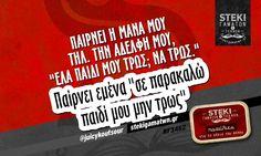 Παίρνει η μάνα μου τηλ. την αδελφή μου @juicykoutsour - http://stekigamatwn.gr/f3462/