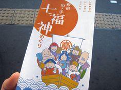 「新宿山ノ手七福神めぐり」のパンフレット