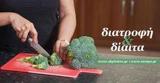 Ειδικές δίαιτες και Πολλαπλή Σκλήρυνση | Αλληλέγγυοι, όλα για τη Σκλήρυνση κατά Πλάκας